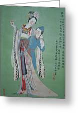Tr 004 Hightest-ranking Imperia Concubine Of Temulentia Greeting Card by Ling Wang