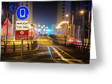 Tram Only Greeting Card