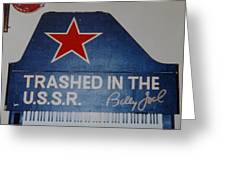 Trashed In The U S S R Greeting Card