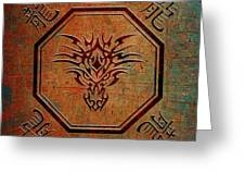 Tribal Dragon Head In Octagon With Dragon Chinese Characters Greeting Card