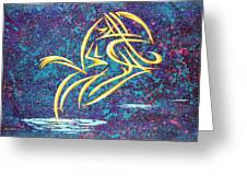 Trying New Waters Greeting Card