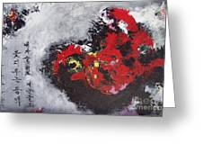 Unread Poem Black And Red Paintings Greeting Card