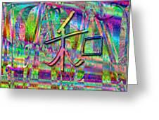 Vibrant Harmony Greeting Card