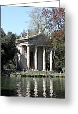 Villa Borghese Park Greeting Card