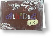 Vintage Al-humdulillah Greeting Card by Salwa  Najm