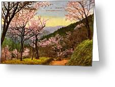 Vintage Japanese Art 14 Greeting Card