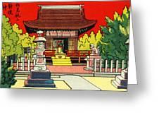 Vintage Japanese Art 2 Greeting Card