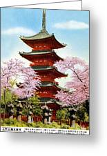 Vintage Japanese Art 21 Greeting Card