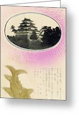 Vintage Japanese Art 27 Greeting Card