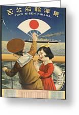 Vintage Poster - Toyo Kisen Kaisha Greeting Card