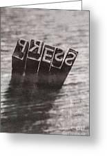 Vintage Press Industry Blocks Greeting Card