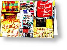 Walls Of Beirut Greeting Card