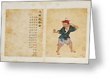 Watercolours On Papers With Popular Life Scenes And Inscriptions Greeting Card