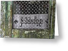 Weathered Green Concrete Doorway With Grille And Obscured Sign P Greeting Card