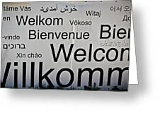 Welcome Wall Greeting Card
