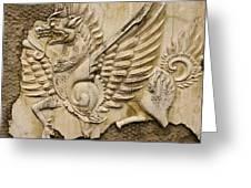 Winged Dragon Greeting Card