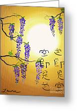 Wisteria With Heart Sutra Greeting Card