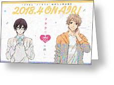 Wotaku Ni Koi Wa Muzukashii Greeting Card