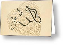 Ya Allah In Heart Black On Gold Greeting Card