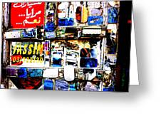 Yassin... A Beirut Glassmaker Greeting Card