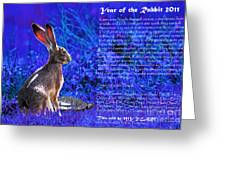 Year Of The Rabbit 2011 . Blue Greeting Card