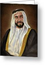 Year Of Zayed Portrait Release 2018 Greeting Card