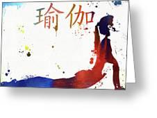 Yoga Pose Paint Splatter 2 Greeting Card