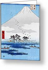 Yoshiwara Greeting Card