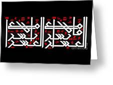 Yusra - Black Poster Greeting Card