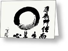 Zen Enso -  Perfect And Complete, Our Original Nature Greeting Card