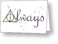 Deathly Hallows Always Greeting Card