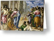 The Miracle Of Christ Healing The Blind  Greeting Card
