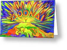 Adonai Greeting Card