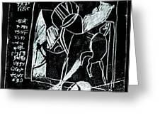 Black Ivory Issue 1b17a Greeting Card