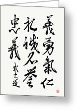 Bushido Code In Flowing Style Greeting Card