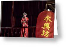 Chinese Opera Singer Onstage Greeting Card