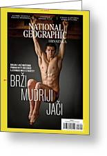 Croatian Cover Of The July 2018 National Geographic Magazine Greeting Card