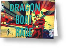 Dragon Boat Race Greeting Card