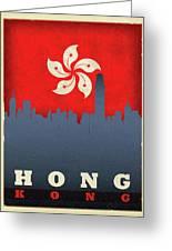 Hong Kong World City Flag Skyline Greeting Card