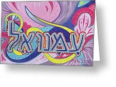Immanuel Greeting Card by Nancy Cupp