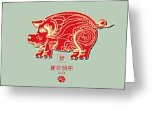 Pig 2019 Happy Chinese New Year Of The Pig Characters Mean Vector De Greeting Card