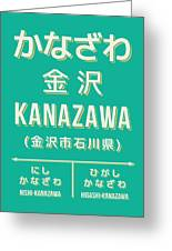 Retro Vintage Japan Train Station Sign - Kanazawa Green Greeting Card