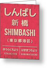 Retro Vintage Japan Train Station Sign - Shimbashi Red Greeting Card
