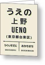 Retro Vintage Japan Train Station Sign - Ueno Cream Greeting Card