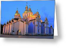 St Michael's Golden-domed Monastery At Dusk Kiev Ukraine Greeting Card
