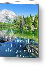 The Lord Is With Me Greeting Card