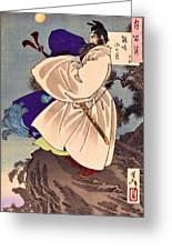 Top Quality Art - Choryo Greeting Card