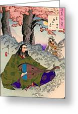 Top Quality Art - Fujiwara Moronaga Greeting Card
