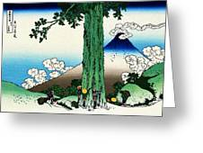 Top Quality Art - Mt,fuji36view-koshu Mishimagoe Greeting Card
