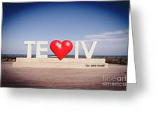 Welcome To Tel Aviv Port Greeting Card